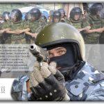 Красивые картинки на День ОМОН в России
