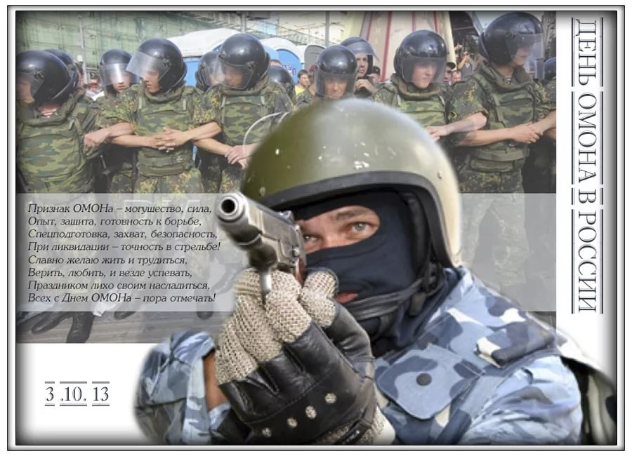 Красивые картинки на День ОМОН в России005