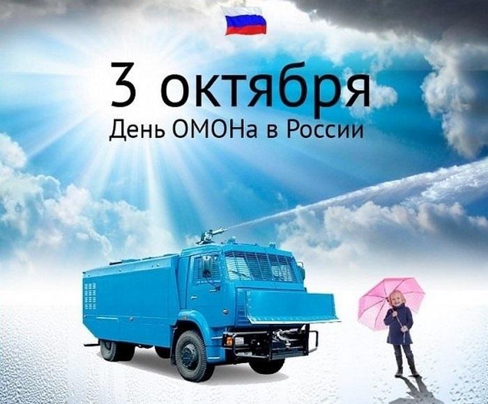 Красивые картинки на День ОМОН в России006