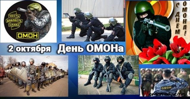 Красивые картинки на День ОМОН в России009