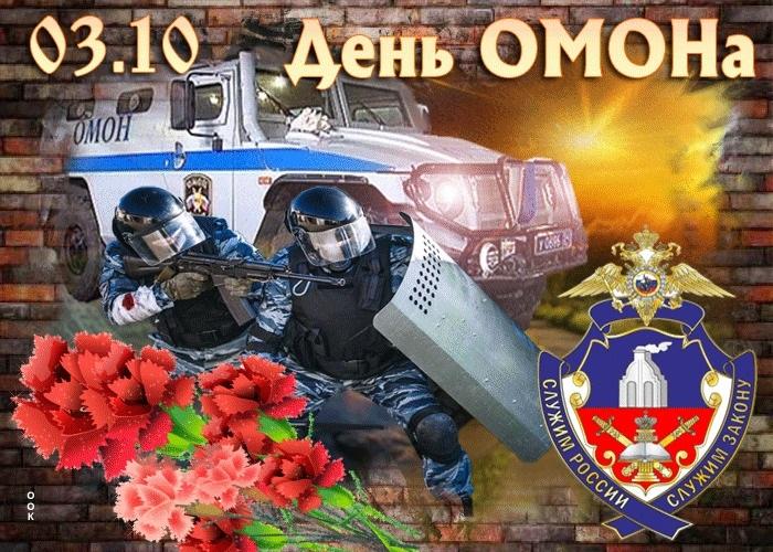 Красивые картинки на День ОМОН в России010