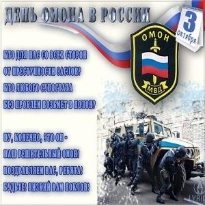 Красивые картинки на День ОМОН в России012