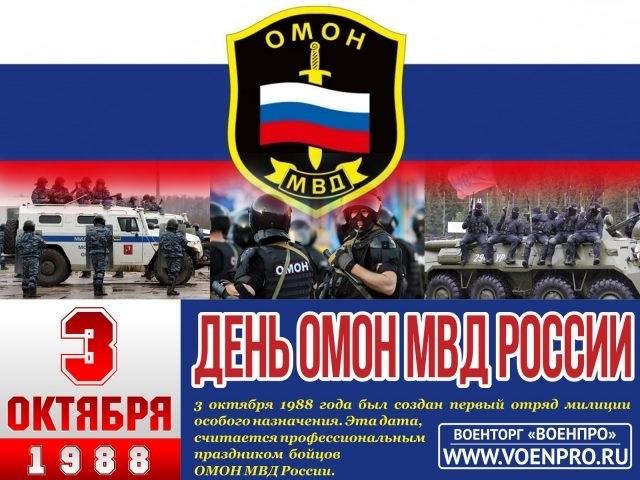 Красивые картинки на День ОМОН в России013