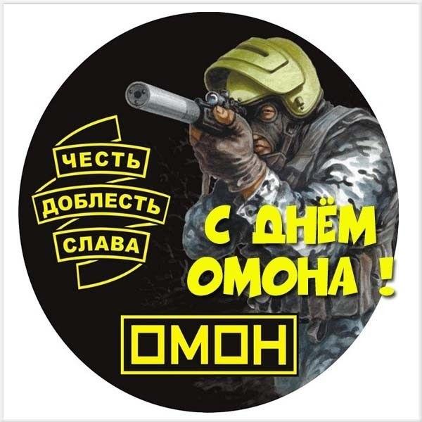 Красивые картинки на День ОМОН в России016