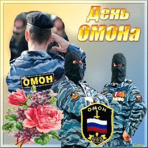 Красивые картинки на День ОМОН в России017