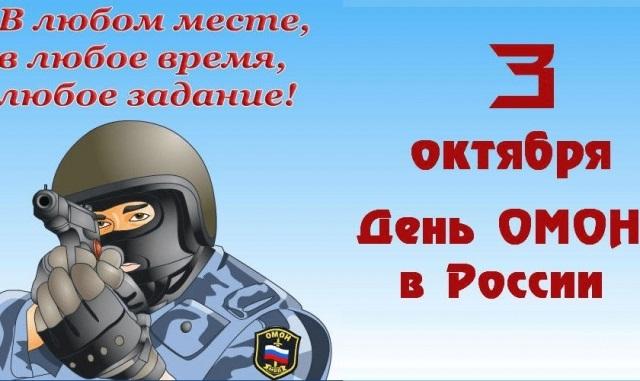 Красивые картинки на День ОМОН в России018