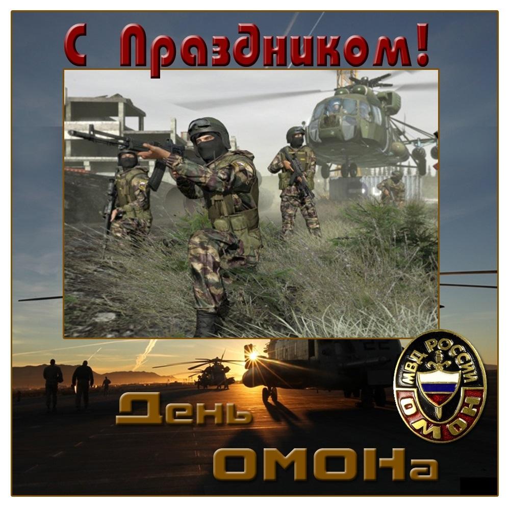 Красивые картинки на День ОМОН в России019