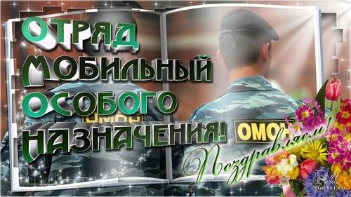 Красивые картинки на День ОМОН в России021