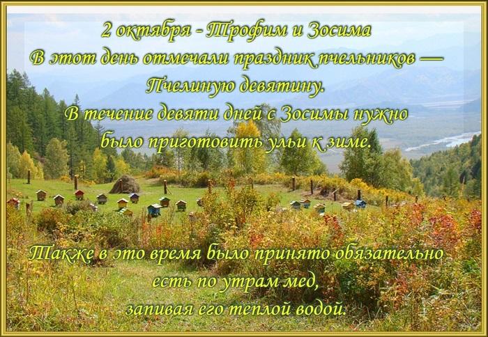 Красивые картинки на День Трофим и Зосима001