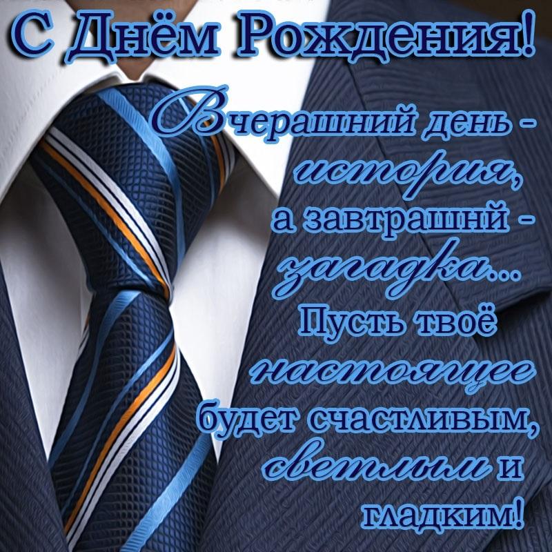 Красивые картинки на День галстука002