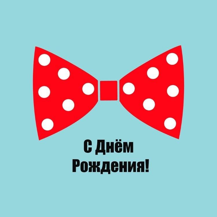 Красивые картинки на День галстука004