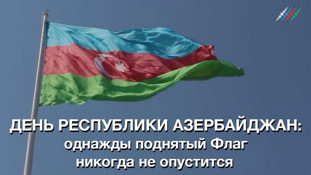 Красивые картинки на День независимости Азербайджан013