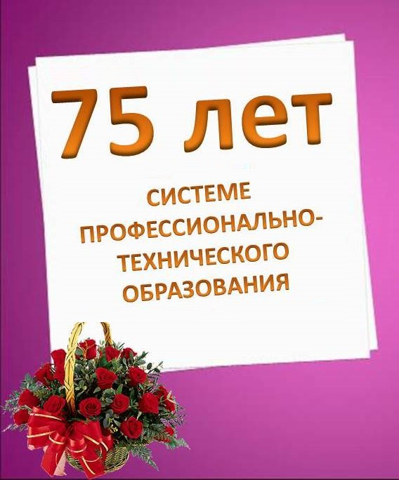 Красивые картинки на День профтехобразования (5)