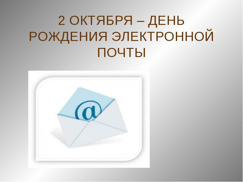 Открытки с днем рождения электронной почты