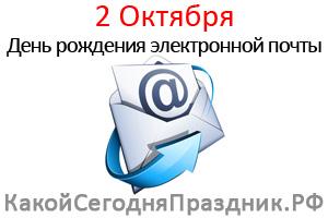 Красивые картинки на День рождения электронной почты (9)