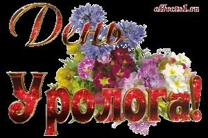 Красивые картинки на День уролога004