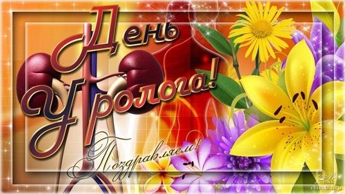 Красивые картинки на День уролога013