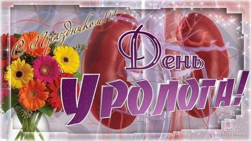 Красивые картинки на День уролога017