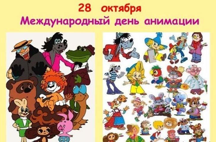 Красивые картинки на Международный день анимации (1)
