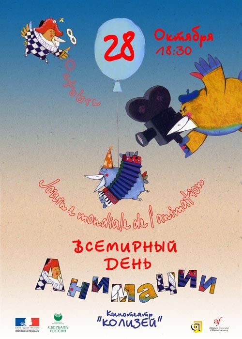 Красивые картинки на Международный день анимации (5)