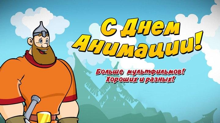 Красивые картинки на Международный день анимации (6)
