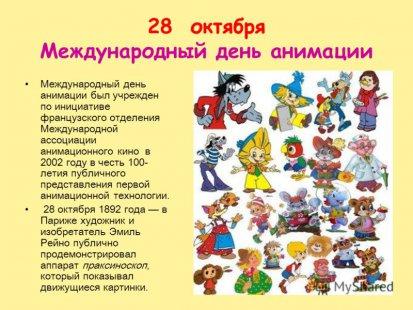 Красивые картинки на Международный день анимации (9)