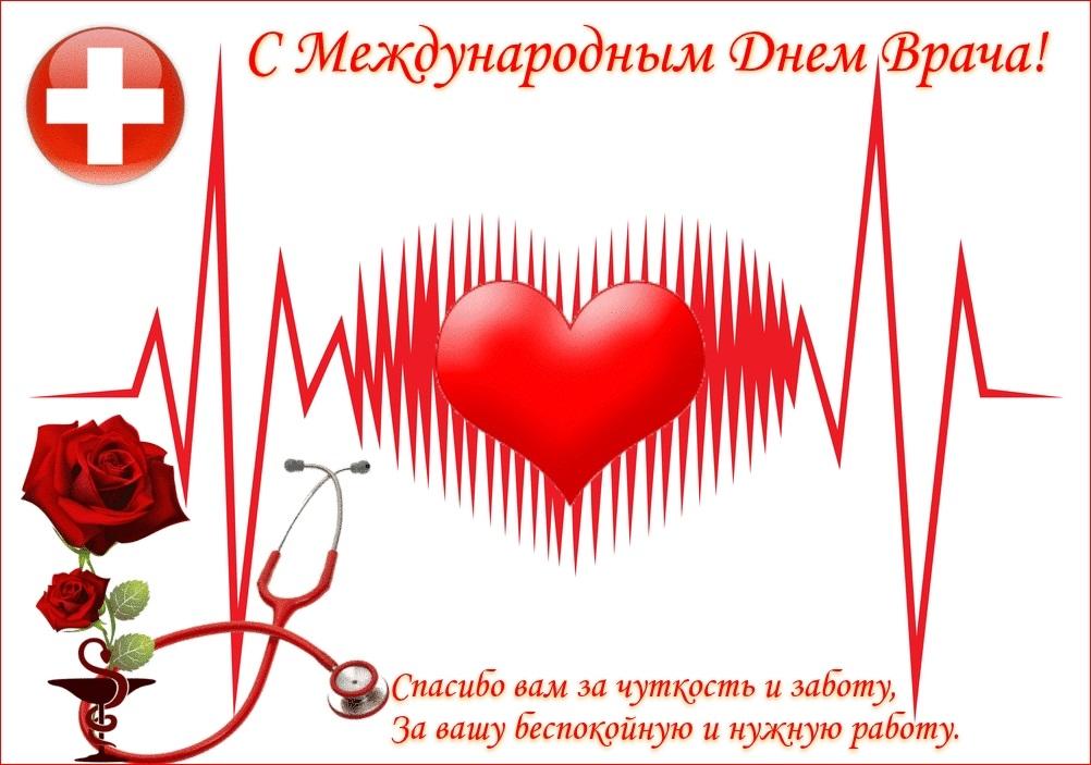 Красивые картинки на Международный день врача002