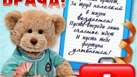 Красивые картинки на Международный день врача003