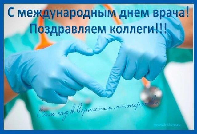 Красивые картинки на Международный день врача007