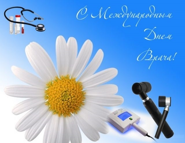 Красивые картинки на Международный день врача009