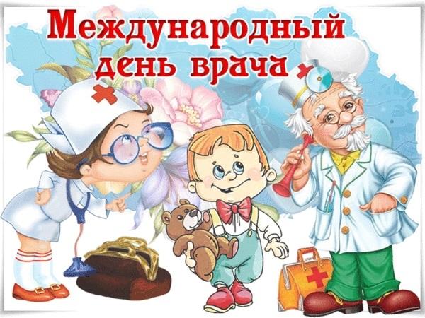 Красивые картинки на Международный день врача011