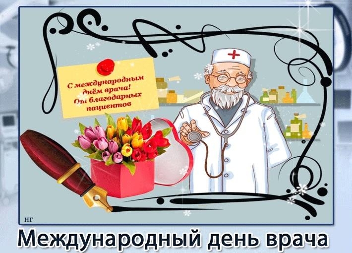 Прикольные поздравления от врача с днем рождения
