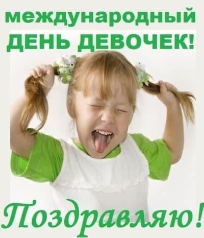 Красивые картинки на Международный день девочек007
