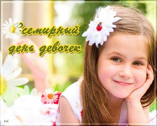 Красивые картинки на Международный день девочек009