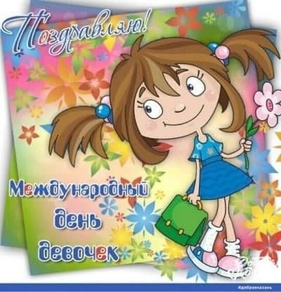 Красивые картинки на Международный день девочек015