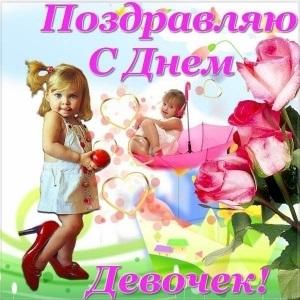 Красивые картинки на Международный день девочек017