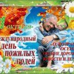 Красивые картинки на Международный день пожилых людей