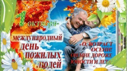 Красивые картинки на Международный день пожилых людей003