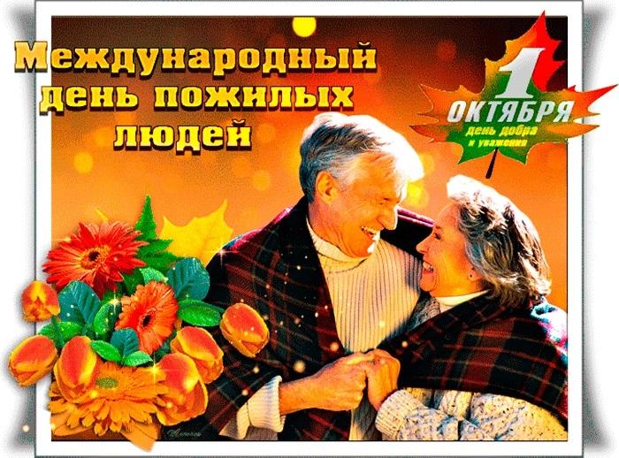 Красивые картинки на Международный день пожилых людей004