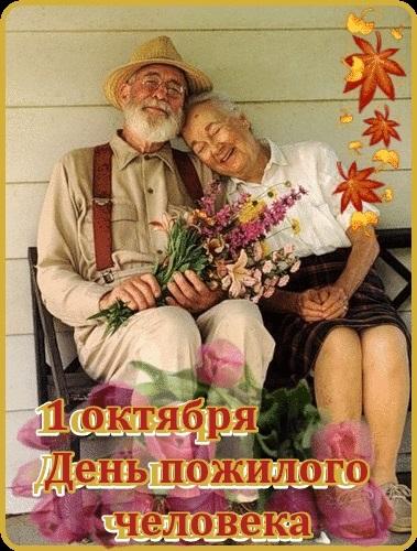 Красивые картинки на Международный день пожилых людей005