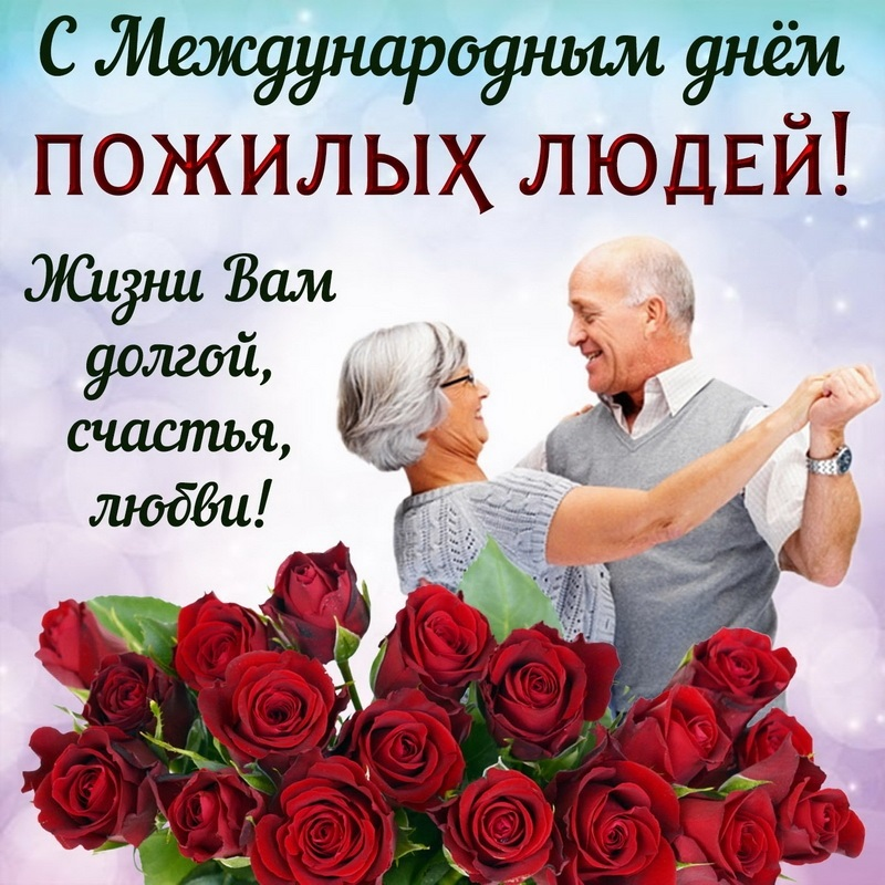 Красивые картинки на Международный день пожилых людей006