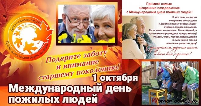 Красивые картинки на Международный день пожилых людей008