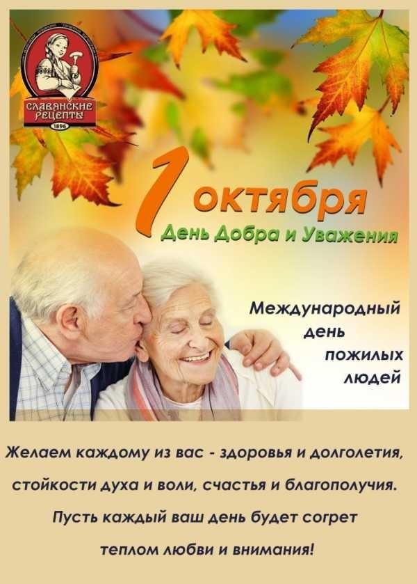 День пожилого человека картинки фото