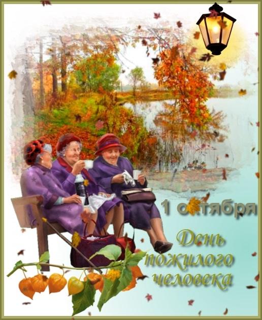 Красивая открытка пожилые люди, днем рождения дочки