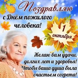 Красивые картинки на Международный день пожилых людей012