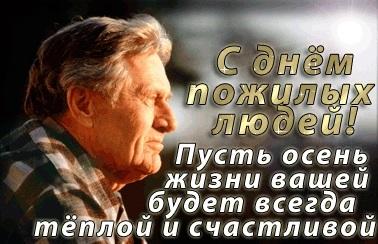 Красивые картинки на Международный день пожилых людей013
