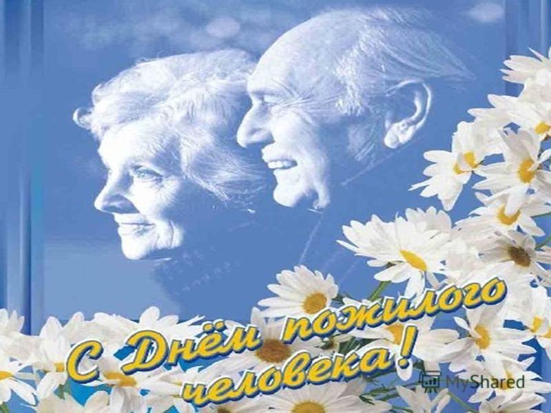 Красивые картинки на Международный день пожилых людей014