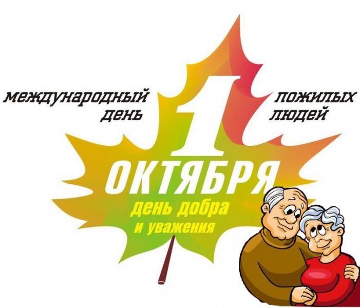 Красивые картинки на Международный день пожилых людей015