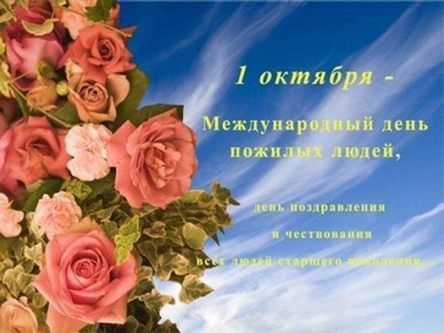 Красивые картинки на Международный день пожилых людей018