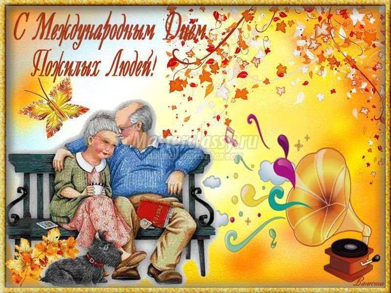 Красивые картинки на Международный день пожилых людей019
